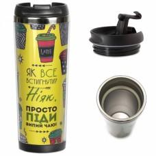 Термокружка ZIZ Выпей чаю (21094)