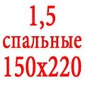 1,5-спальные 150х220