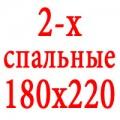 2-спальные 180х220
