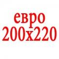 евро 200х220