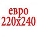 евро 220х240